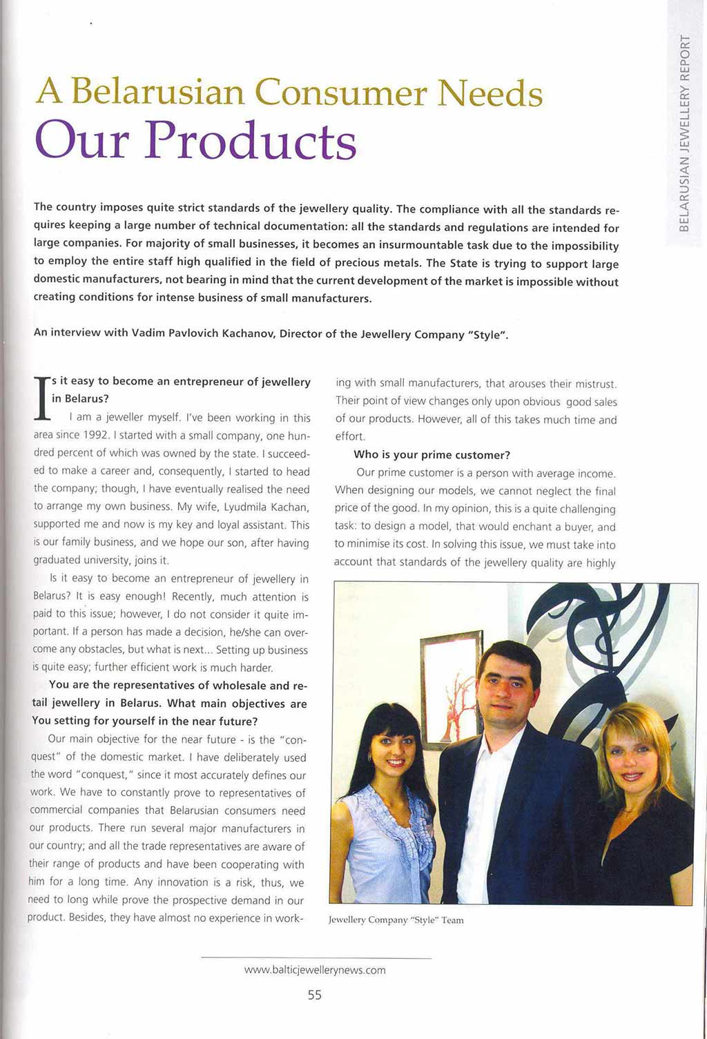 """Статья в журнале Baltic Jewellery News о ювелирной фирме """"Стиль"""", стр 1"""
