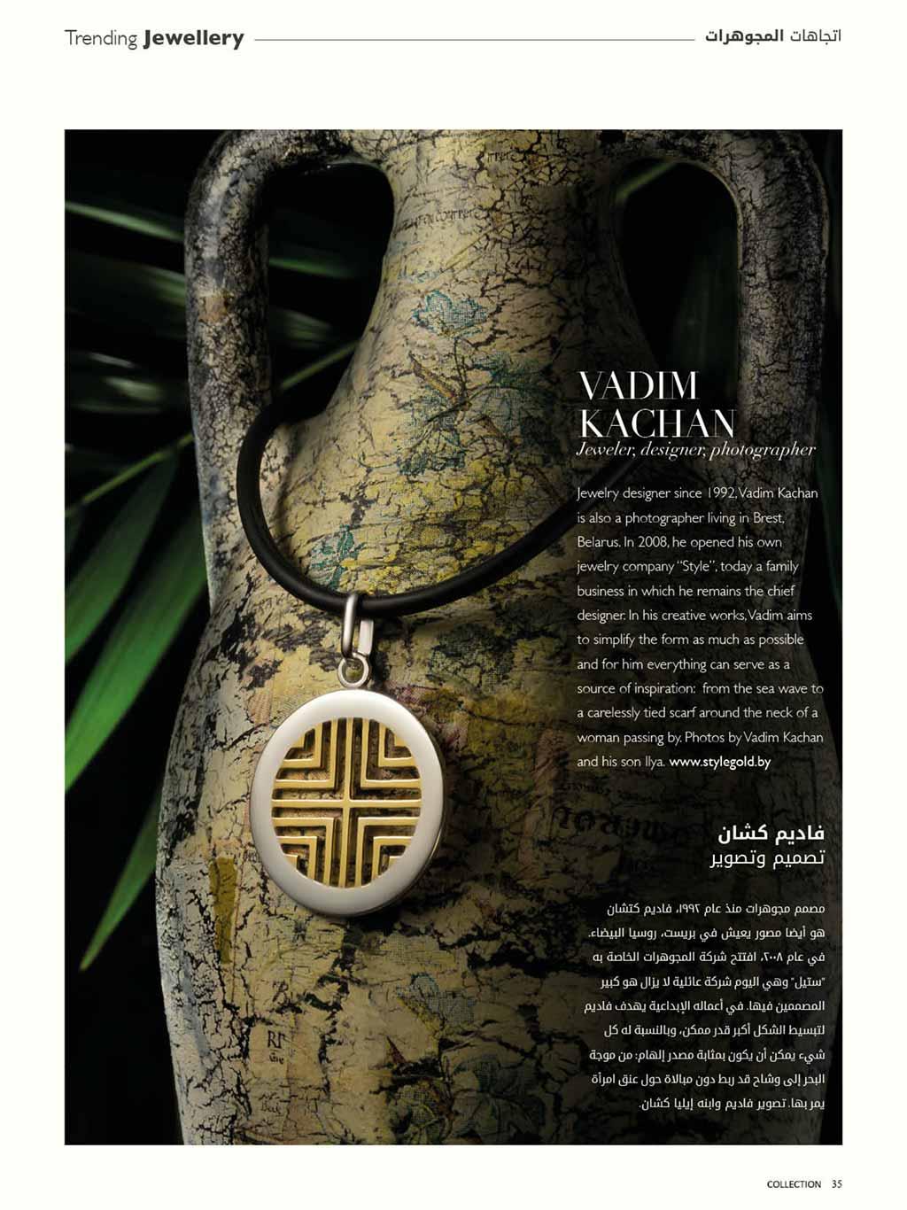 На амфоре серебряная подвеска с позолотой от Вадима Качана, статья в журнале Collection Pan-Arab Luxury Magazine